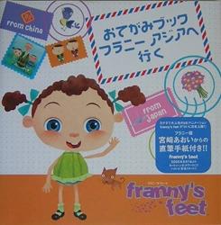 Franny'sFeet おてがみブック フラニーアジアへ行く