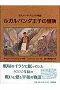 古代メソポタミアの物語 ルガルバンダ王子の冒険