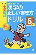 小学国語漢字の正しい書き方ドリル 5年