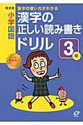小学国語漢字の正しい読み書きドリル 3年
