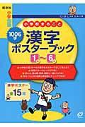 小学校まるごと1006字漢字ポスターブック