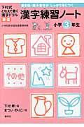 漢字練習ノート小学3年生下村式となえて書く漢字ドリル 新版