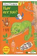 小学えいご大型絵本 「英語ノ−ト」の表現がくり返し学べる 第1巻