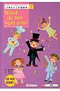 小学えいご大型絵本 「英語ノ−ト」の表現がくり返し学べる 第7巻