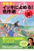 齋藤孝のイッキによめる!名作選 小学6年生