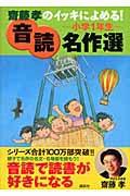 齋藤孝のイッキによめる!音読名作選 小学1年生