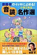 齋藤孝のイッキによめる!音読名作選 小学2年生