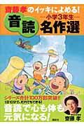 齋藤孝のイッキによめる!音読名作選 小学3年生