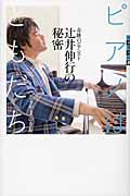 ピアノはともだち 奇跡のピアニスト辻井伸行の秘密