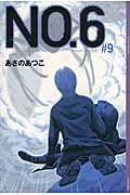 NO.6(ナンバーシックス) #9