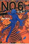 NO.6(ナンバーシックス) 完全ガイド