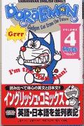 ドラえもん volume 4 Gadget cat from the future