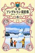 完訳アンデルセン童話集 6