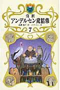 完訳アンデルセン童話集 7
