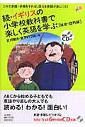 イギリスの小学校教科書で楽しく英語を学ぶ 続(社会・理科編)