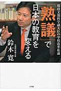 「熟議」で日本の教育を変える 現役文部科学副大臣の学校改革私論