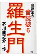 齋藤孝の音読破 6