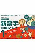 徹底反復新漢字100日プリント 基礎学力向上プリント 1年