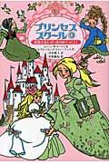 プリンセススクール(1) お姫さまにぴったりのくつ(上)