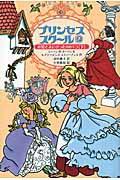プリンセススク−ル (2) お姫さまにぴったりのくつ(下)