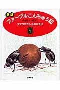 新版ファーブルこんちゅう記1 タマコロガシものがたり