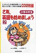 さあ、英語を始めましょう 2(小学4年生)
