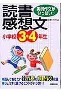 小学校3・4年生の読書感想文 実例作文がいっぱい!