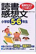 小学校5・6年生の読書感想文 実例作文がいっぱい!