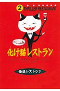 化け猫レストラン[図書館版]