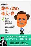 齋藤孝の親子で読む偉人の話4年生