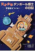 天才少年ダンボール博士の日記 宇宙船をつくれ!