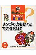 新装版 秋山仁先生のたのしい算数教室 リンゴの皮をむくとできる形は? 新装版