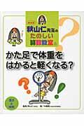 新装版 秋山仁先生のたのしい算数教室 かた足で体重をはかると軽くなる? 新装版