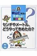 新装版 秋山仁先生のたのしい算数教室 センチやメートル、どうやってきめたの? 新装版