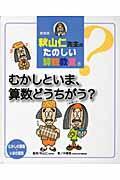 新装版 秋山仁先生のたのしい算数教室 むかしといま、算数どうちがう? 新装版