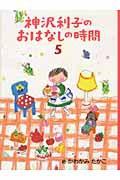 神沢利子のおはなしの時間5