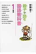 齋藤孝の親子で読む国語教科書 1年生