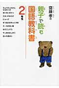 齋藤孝の親子で読む国語教科書 2年生