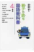齋藤孝の親子で読む国語教科書 4年生