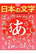ふしぎ?おどろき!文字の本 日本の文字