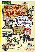 改訂版 調べ学習の基礎の基礎 だれでもできる赤木かん子の魔法の図書館学
