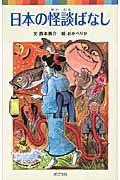 ポプラポケット文庫 日本の怪談ばなし