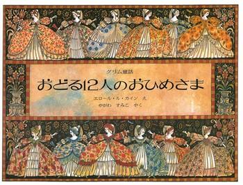 グリム童話 おどる12人のおひめさま 新版