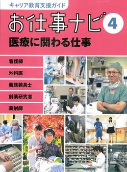 お仕事ナビ(4) 医療に関わる仕事