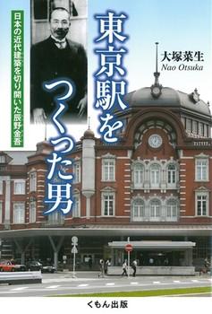 東京駅をつくった男
