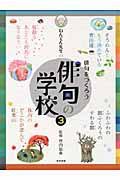 ねんてん先生の俳句の学校 3