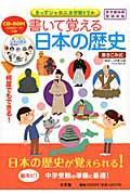 書いて覚える日本の歴史 きっずジャポニカ学習ドリル