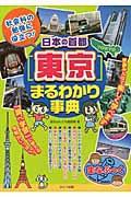日本の首都「東京」まるわかり事典 社会科の勉強に役立つ!