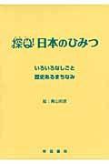 探Q!日本のひみつ(全2巻)