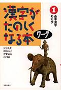 漢字がたのしくなる本 ワ−ク 101字の基本漢字 1
